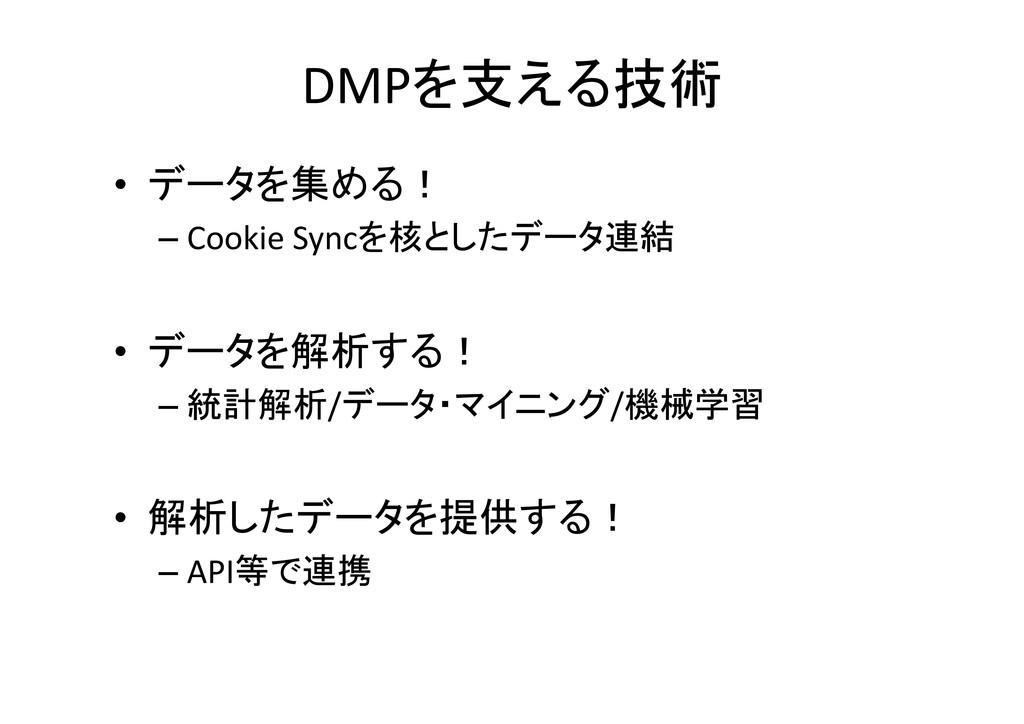 DMPΛࢧ͑Δٕज़ • σʔλΛूΊΔʂ  –Cookie SyncΛ֩ͱ...