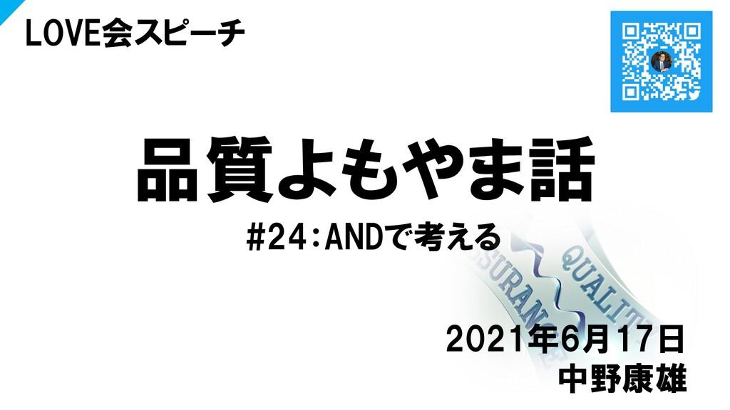 品質よもやま話 #24:ANDで考える LOVE会スピーチ 2021年6月17日 中野康雄