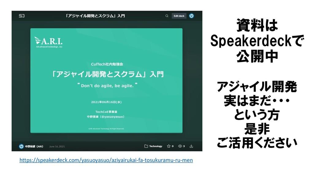 資料は Speakerdeckで 公開中 アジャイル開発 実はまだ・・・ という方 是非 ご活...