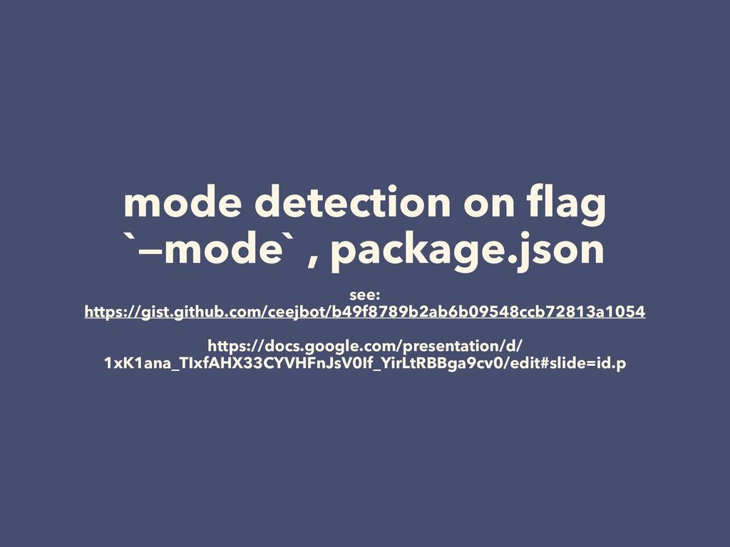 mode detection on flag `—mode` , package.json se...