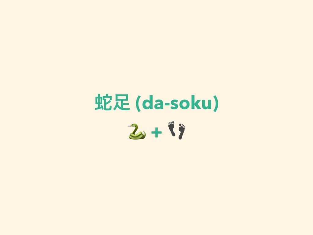 ऄ (da-soku)  +