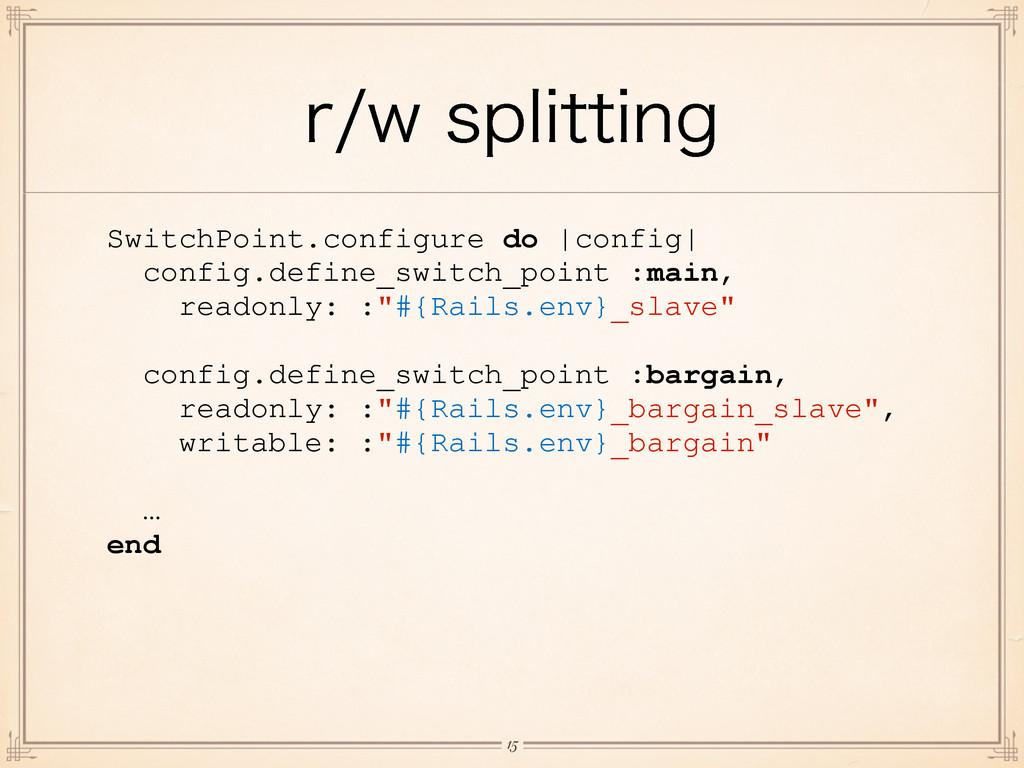 SXTQMJUUJOH !15 SwitchPoint.configure do |con...