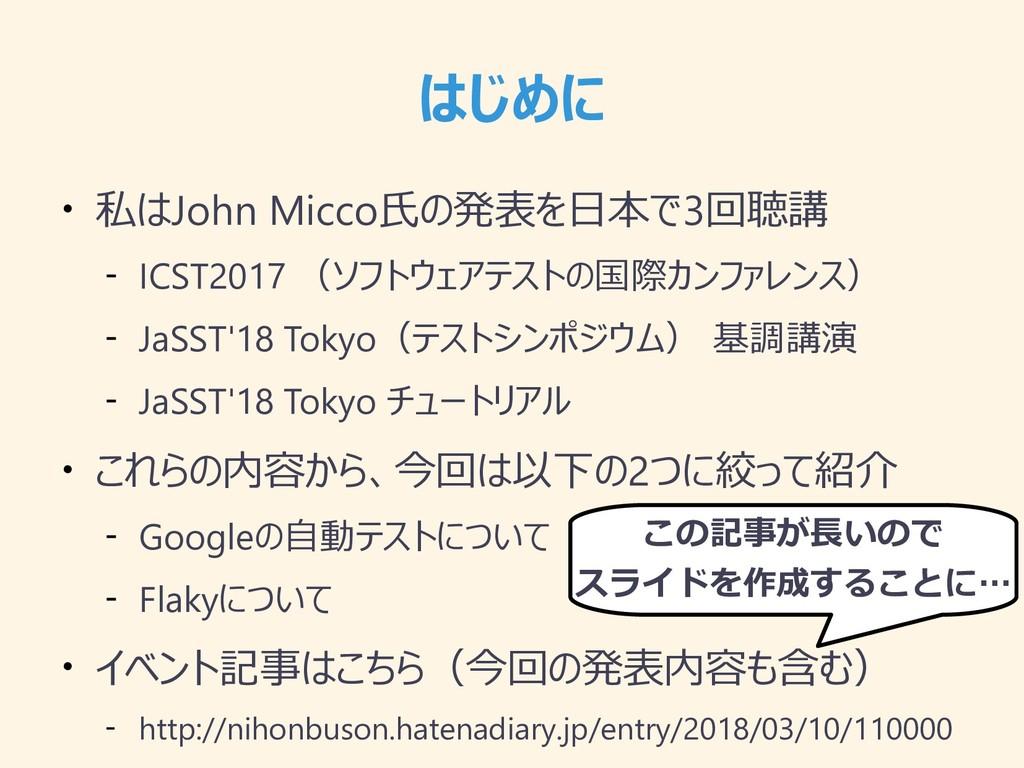はじめに ● 私はJohn Micco氏の発表を日本で3回聴講 – ICST2017 (ソフト...