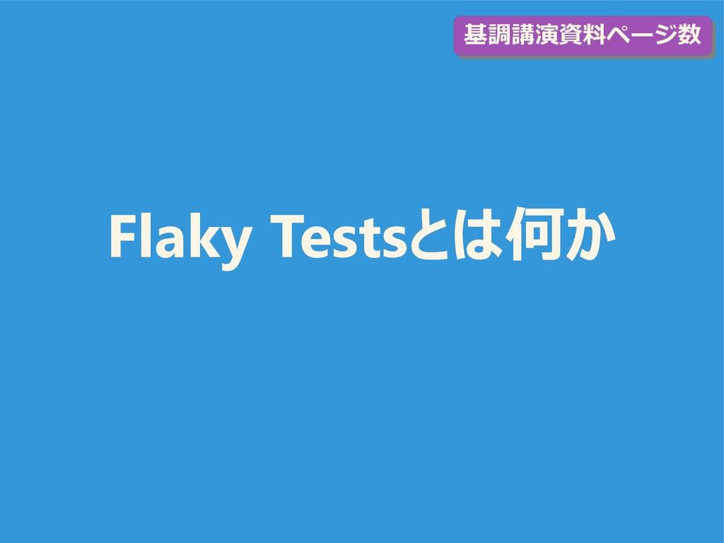 Flaky Testsとは何か 基調講演資料ページ数 基調講演資料ページ数