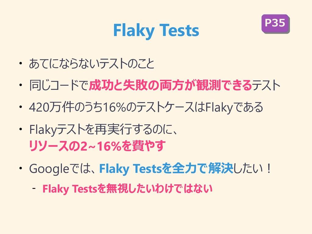 Flaky Tests ● あてにならないテストのこと ● 同じコードで成功と失敗の両方が観測...