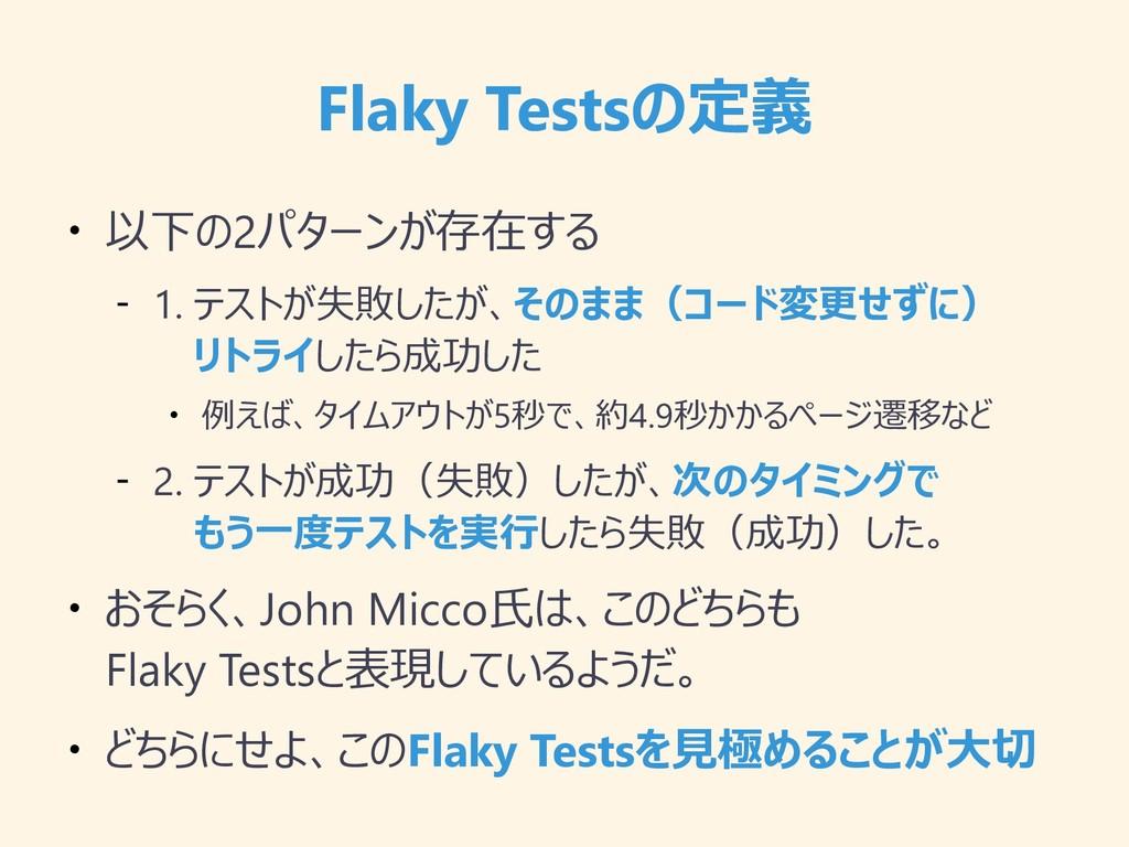 Flaky Testsの定義 ● 以下の2パターンが存在する – 1. テストが失敗したが、そ...