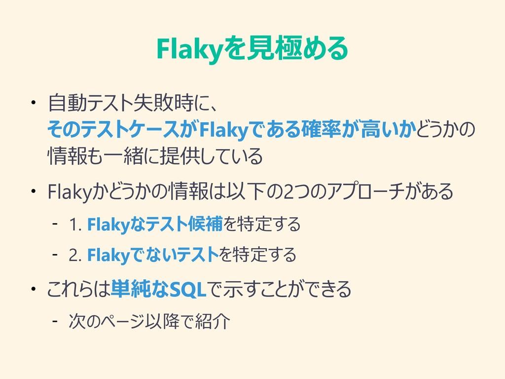 Flakyを見極める ● 自動テスト失敗時に、 そのテストケースがFlakyである確率が高いか...