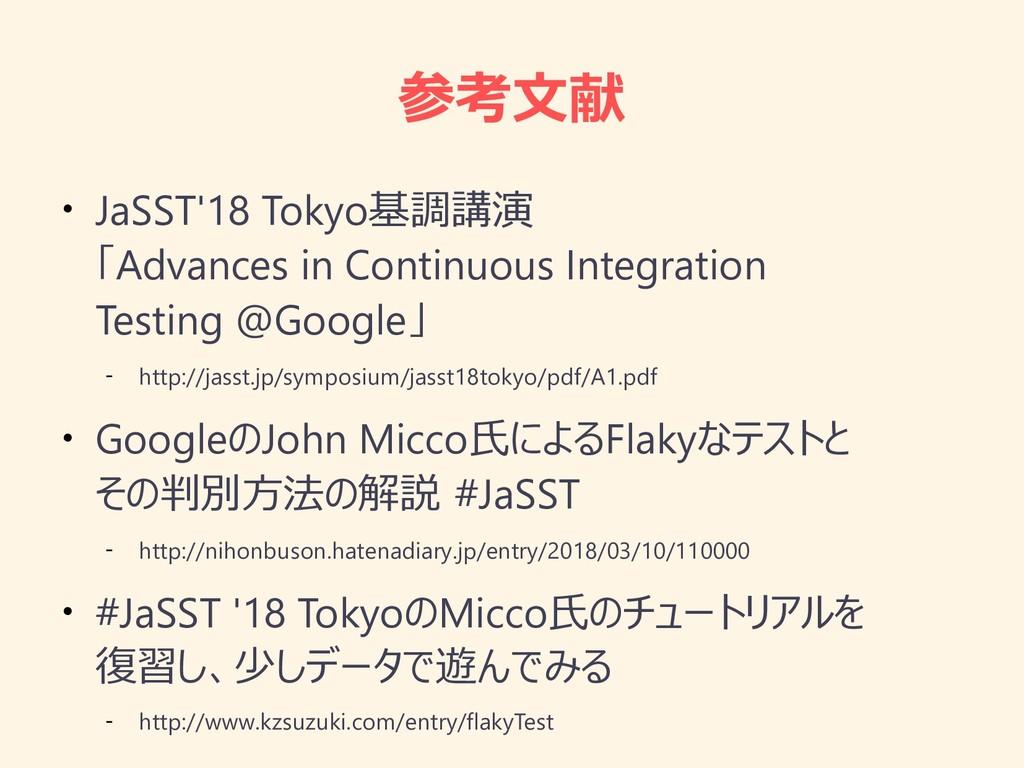 参考文献 ● JaSST'18 Tokyo基調講演 「Advances in Continuo...