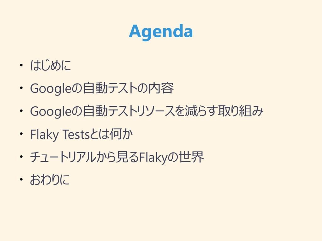Agenda ● はじめに ● Googleの自動テストの内容 ● Googleの自動テストリ...