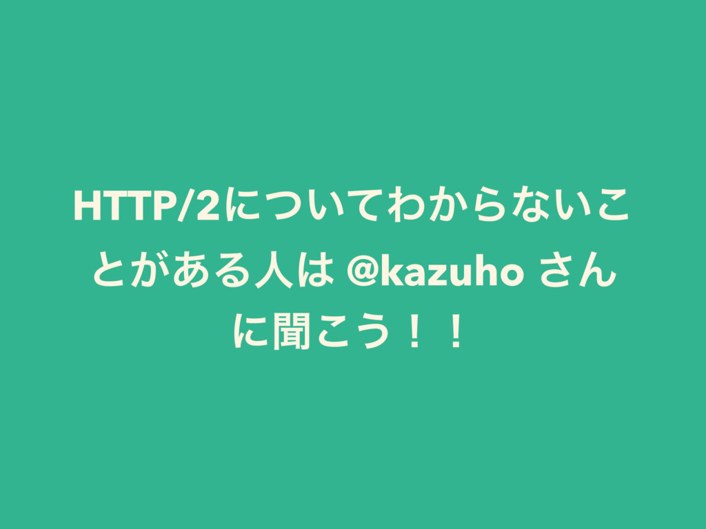 HTTP/2ʹ͍ͭͯΘ͔Βͳ͍͜ ͱ͕͋Δਓ @kazuho ͞Μ ʹฉ͜͏ʂʂ