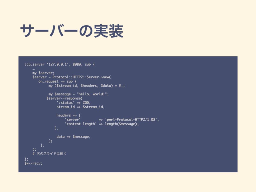 αʔόʔͷ࣮ tcp_server '127.0.0.1', 8080, sub { … m...