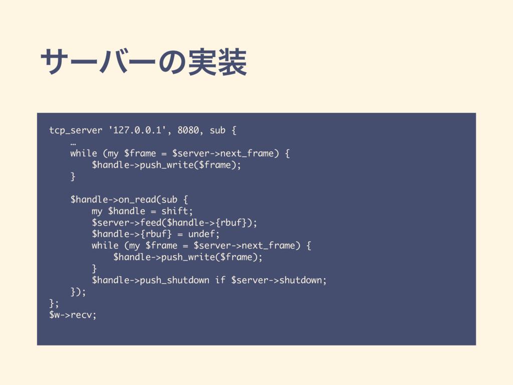 αʔόʔͷ࣮ tcp_server '127.0.0.1', 8080, sub { … w...