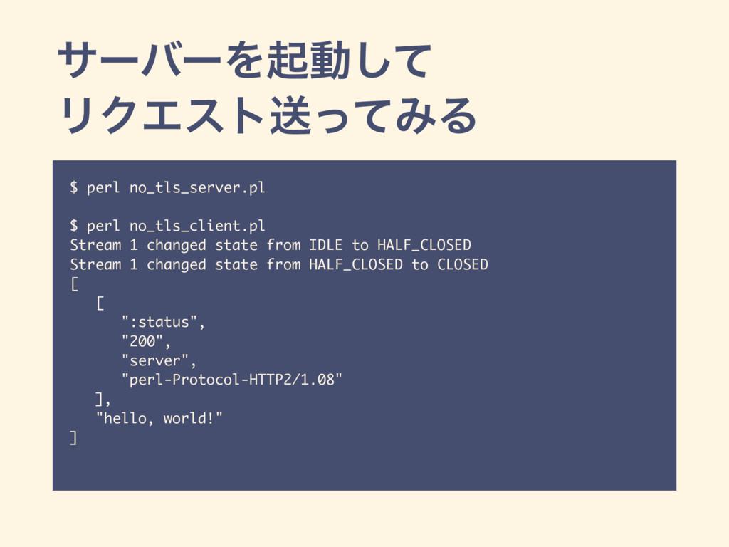 αʔόʔΛىಈͯ͠ ϦΫΤετૹͬͯΈΔ $ perl no_tls_server.pl $ ...