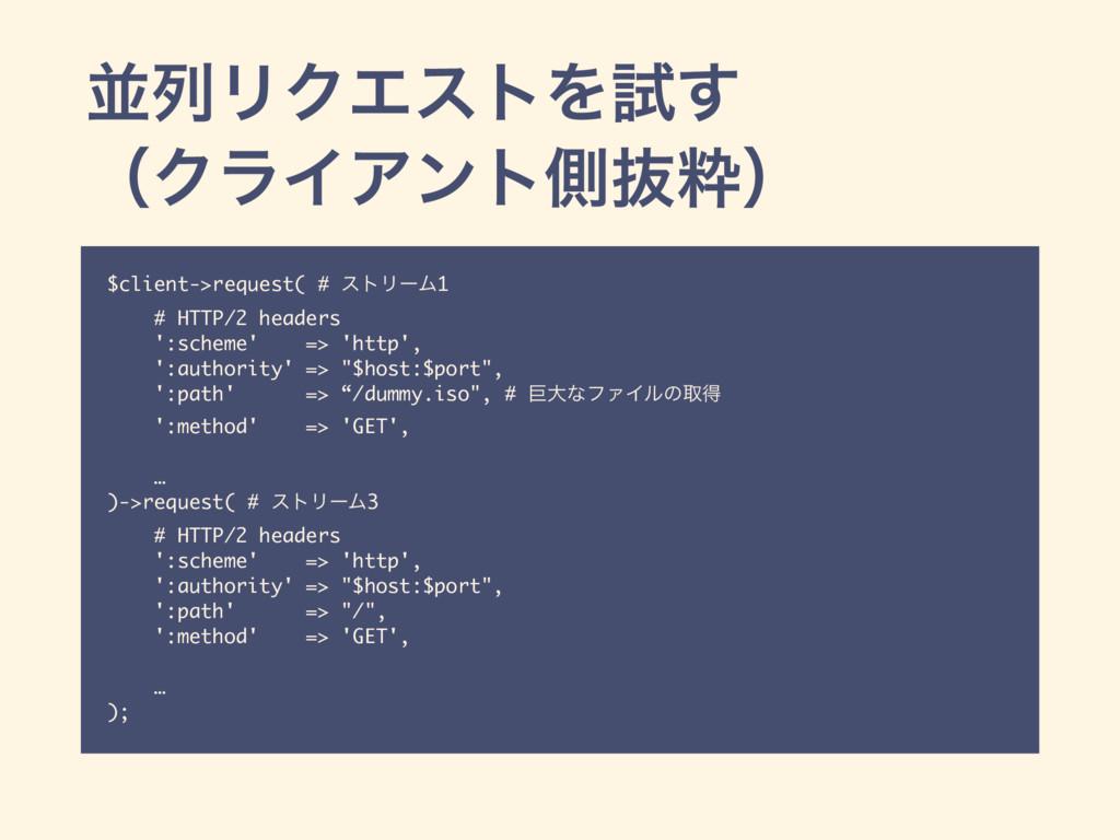 ฒྻϦΫΤετΛࢼ͢ ʢΫϥΠΞϯτଆൈਮʣ $client->request( # ετϦʔ...