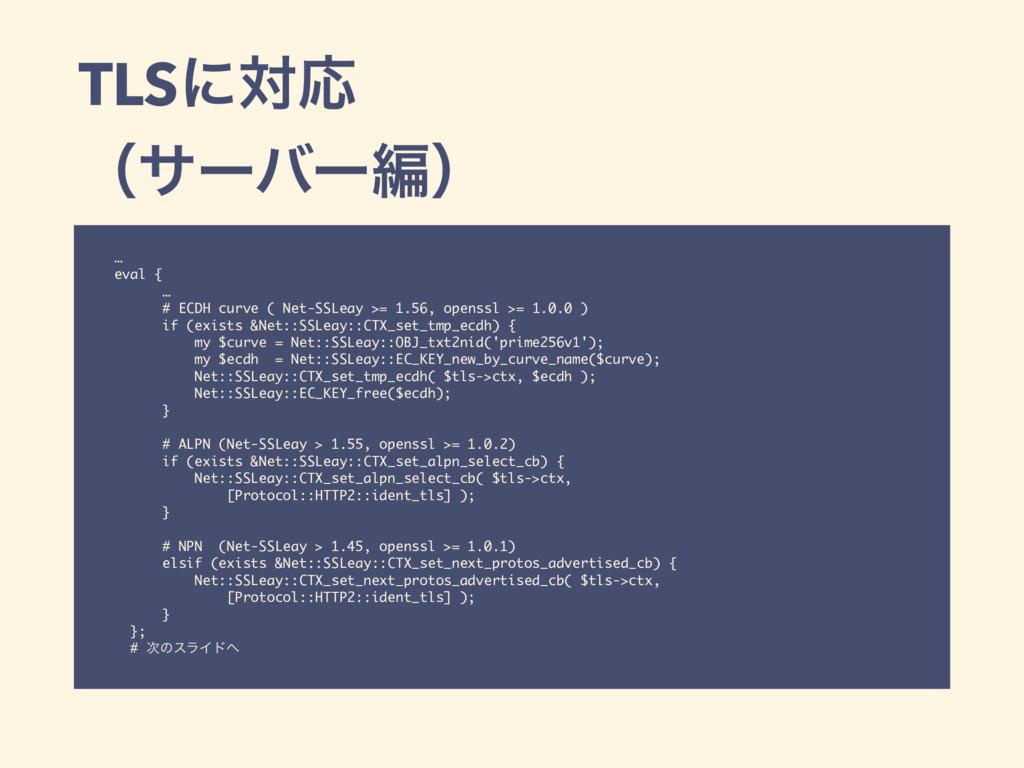 TLSʹରԠ ʢαʔόʔฤʣ … eval { … # ECDH curve ( Net-SS...