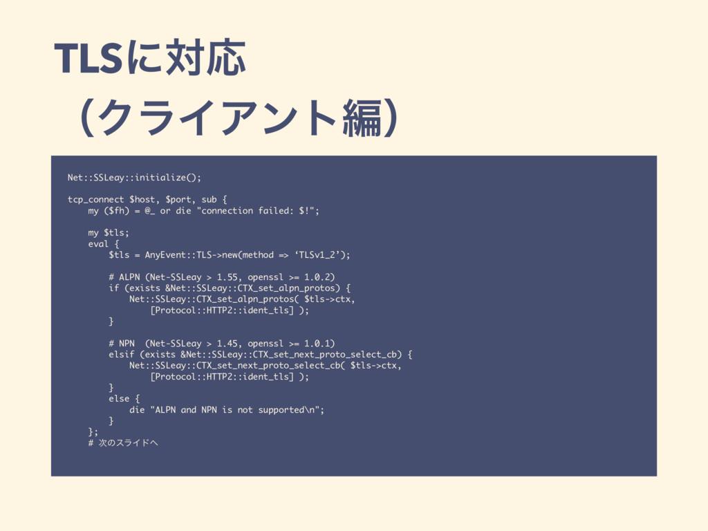 TLSʹରԠ ʢΫϥΠΞϯτฤʣ Net::SSLeay::initialize(); tcp...
