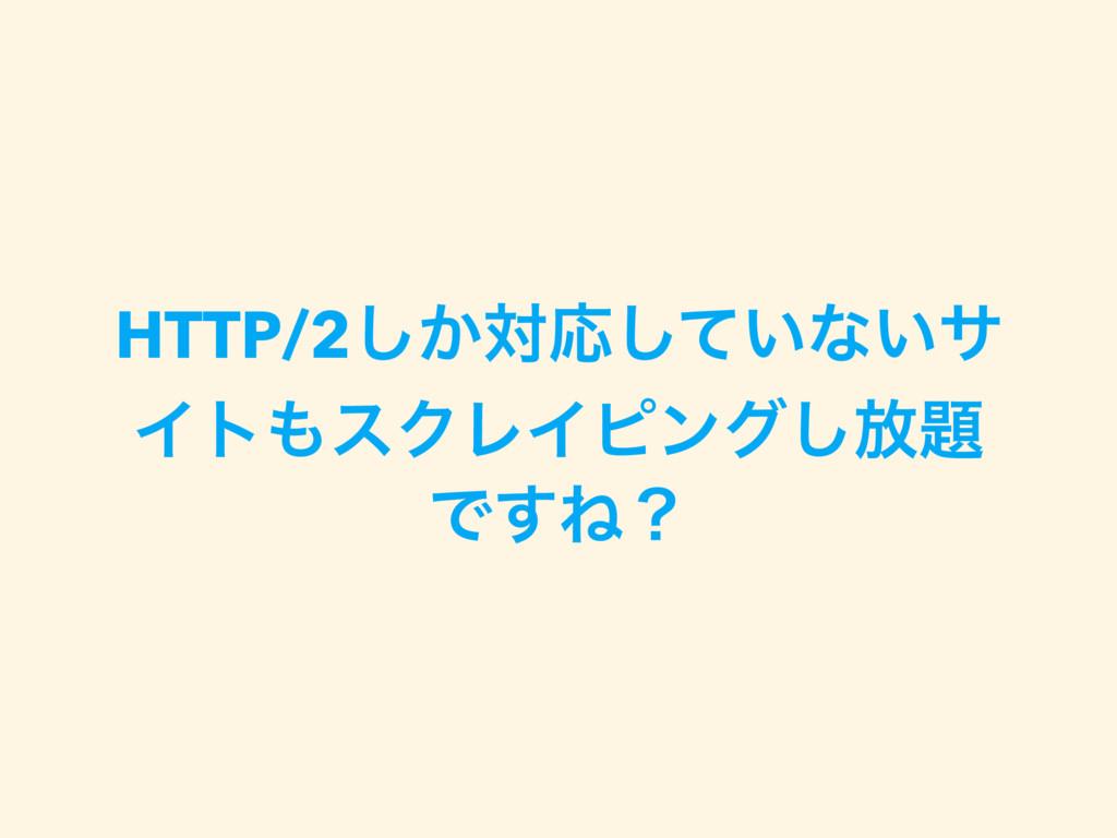 HTTP/2͔͠ରԠ͍ͯ͠ͳ͍α ΠτεΫϨΠϐϯά͠์ Ͱ͢Ͷʁ