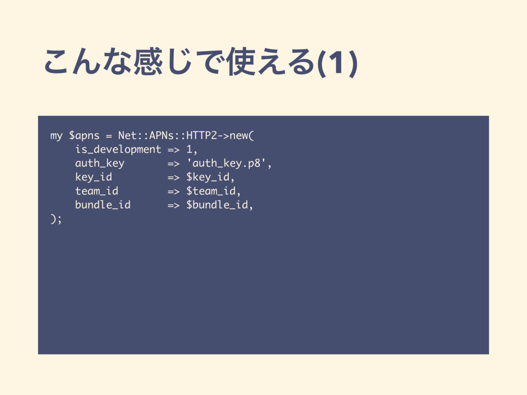 ͜Μͳײ͡Ͱ࢖͑Δ(1) my $apns = Net::APNs::HTTP2->new( ...