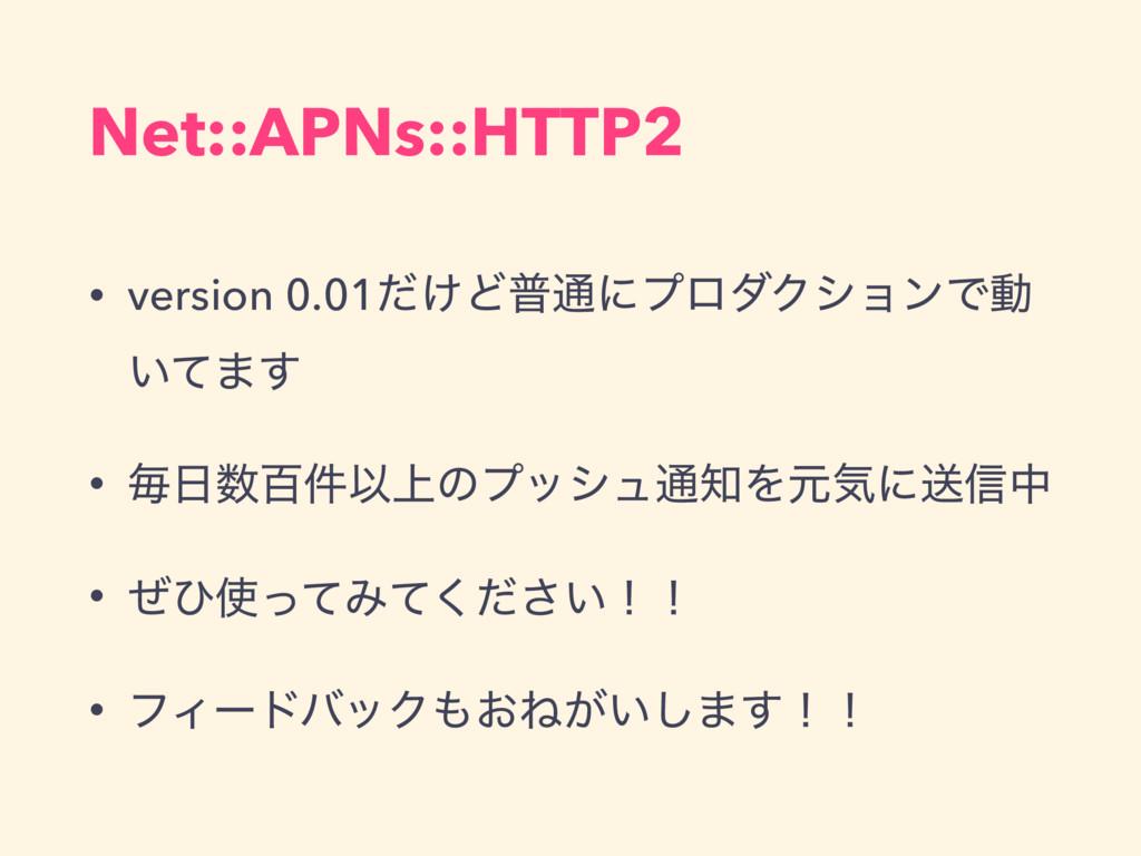 Net::APNs::HTTP2 • version 0.01͚ͩͲී௨ʹϓϩμΫγϣϯͰಈ ...