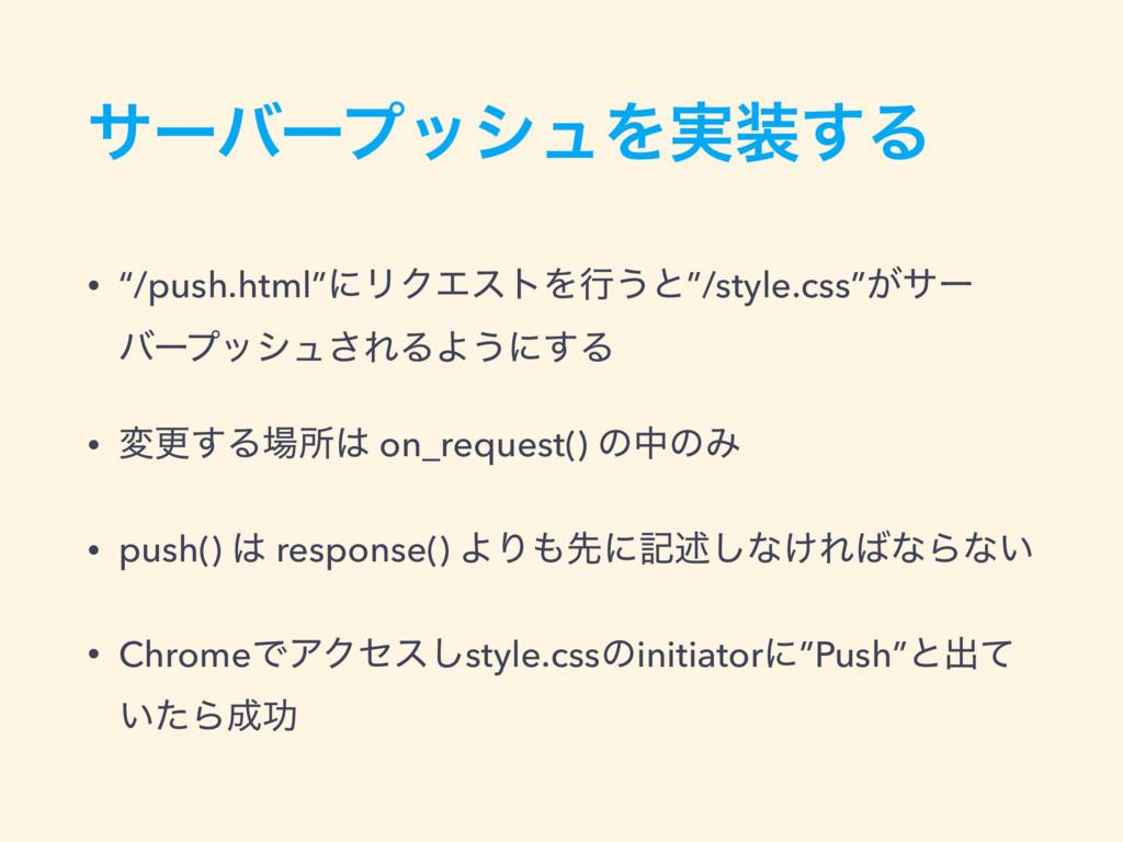 """αʔόʔϓογϡΛ࣮͢Δ • """"/push.html""""ʹϦΫΤετΛߦ͏ͱ""""/style.c..."""