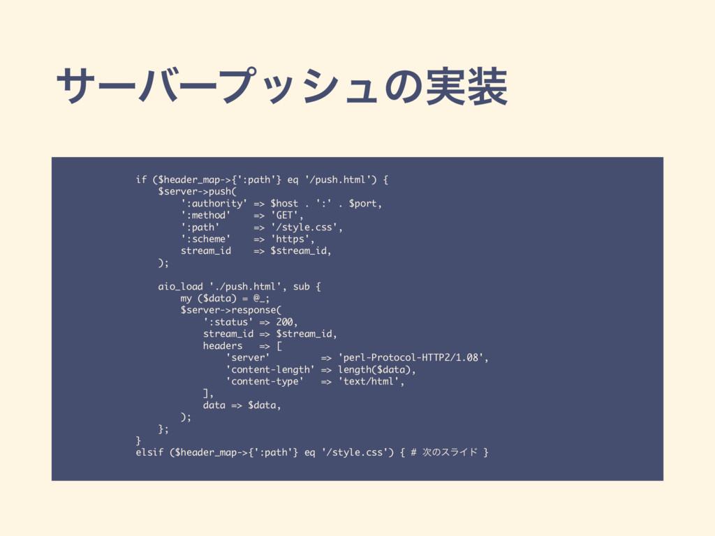 αʔόʔϓογϡͷ࣮ if ($header_map->{':path'} eq '/pus...