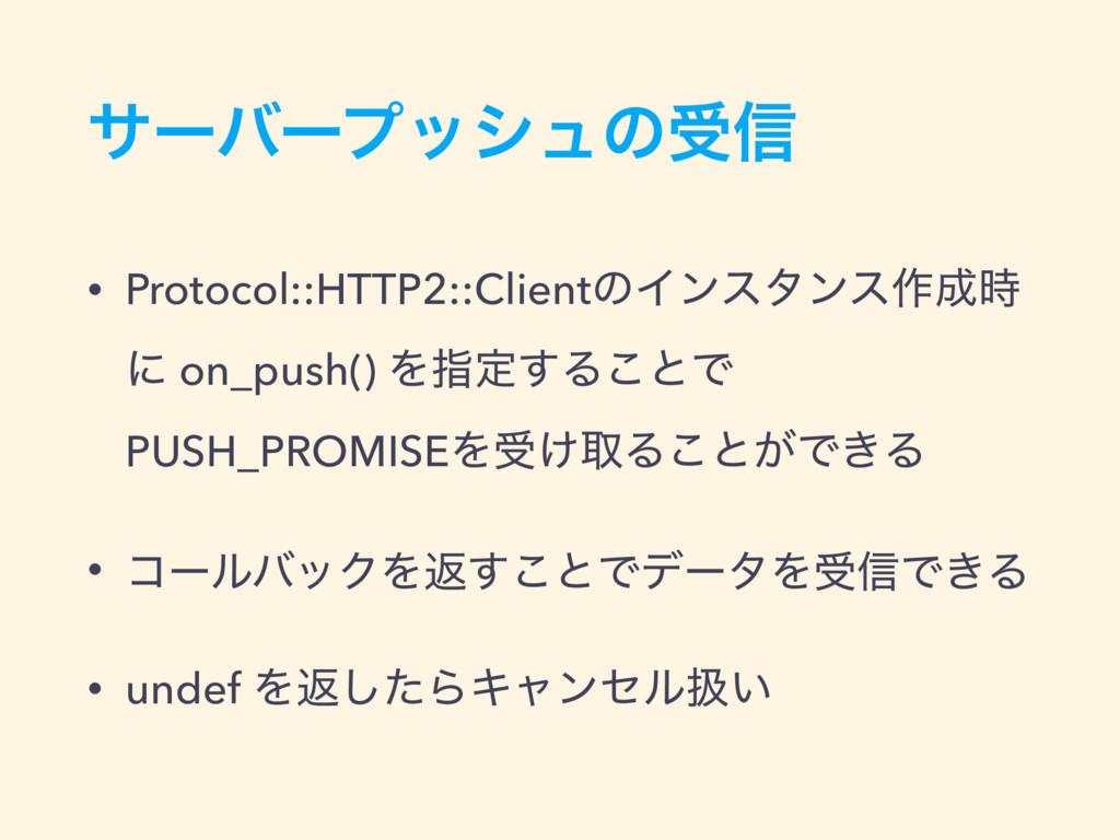 αʔόʔϓογϡͷड৴ • Protocol::HTTP2::ClientͷΠϯελϯε࡞...