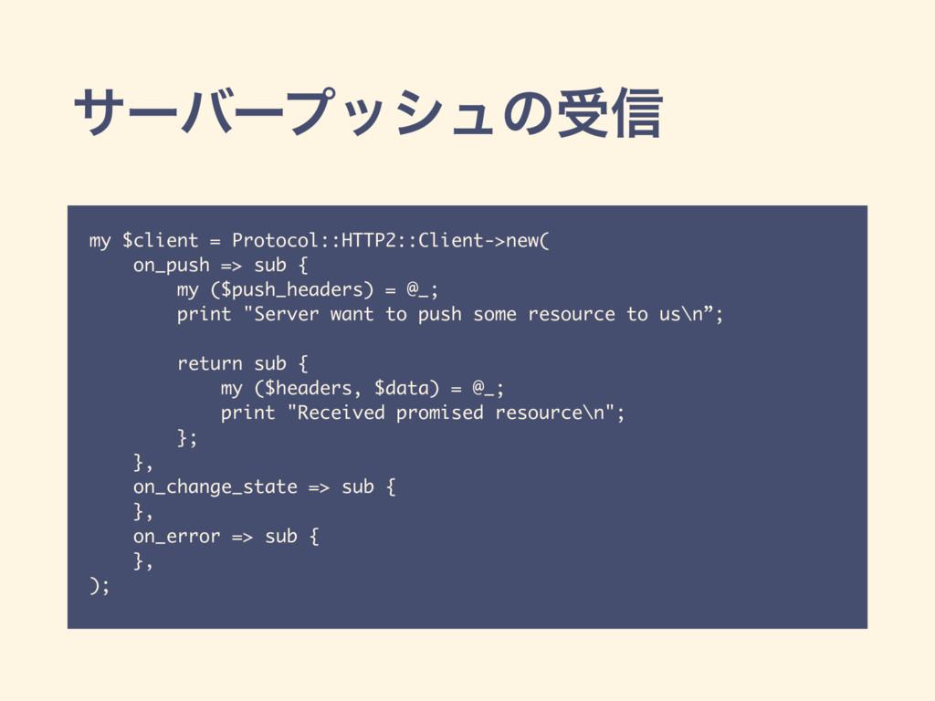 αʔόʔϓογϡͷड৴ my $client = Protocol::HTTP2::Clien...