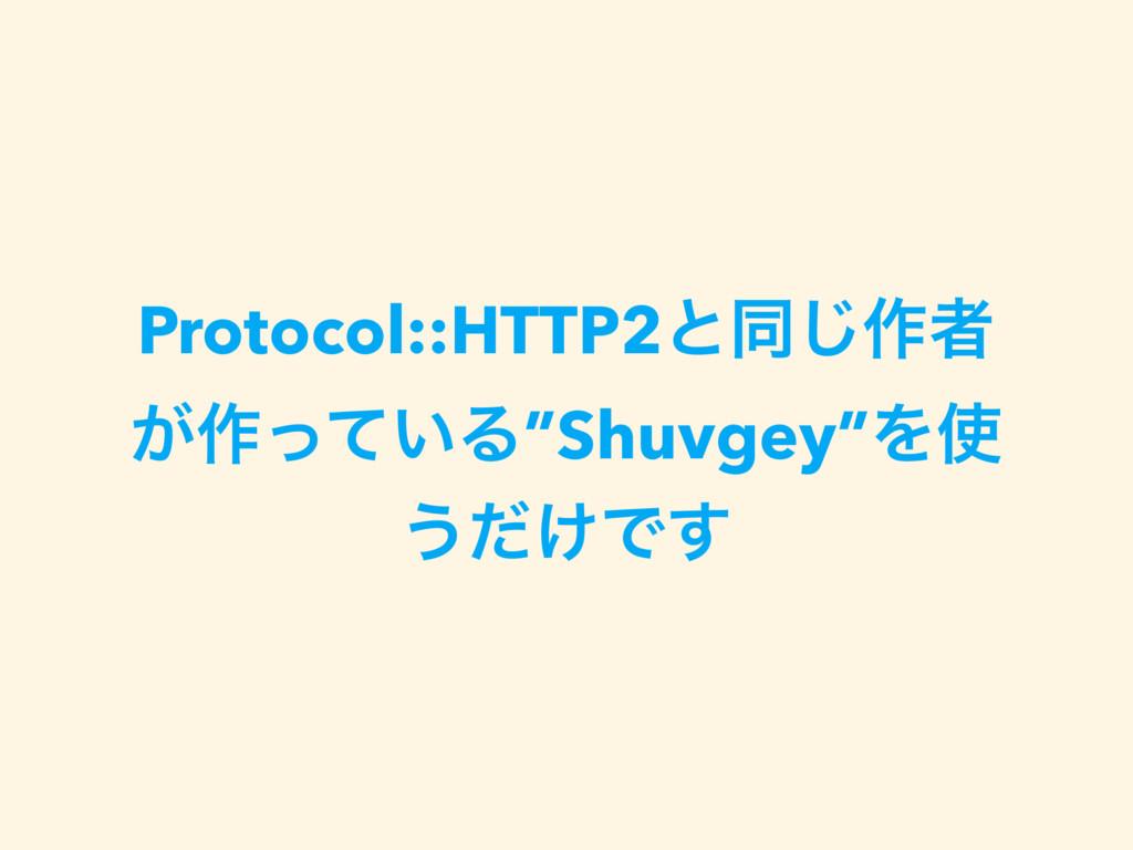 """Protocol::HTTP2ͱಉ͡࡞ऀ ͕࡞͍ͬͯΔ""""Shuvgey""""Λ ͏͚ͩͰ͢"""