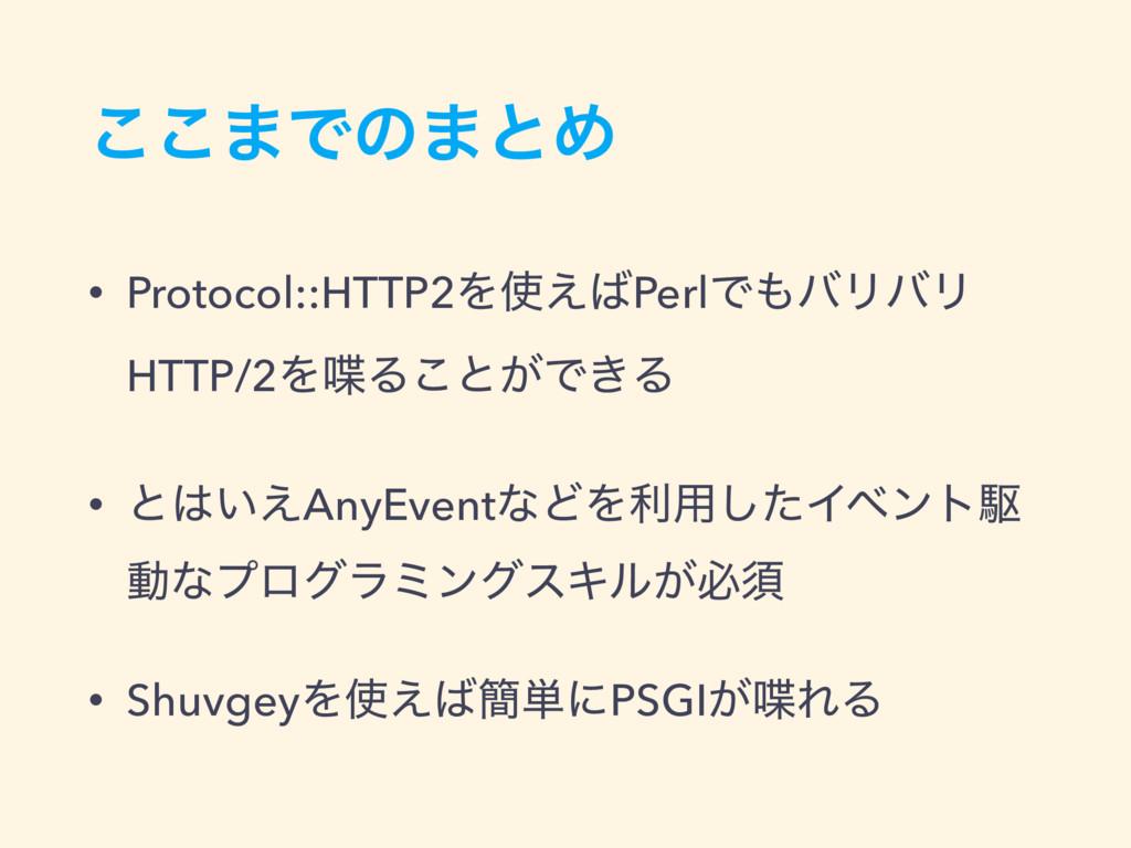 ͜͜·Ͱͷ·ͱΊ • Protocol::HTTP2Λ͑PerlͰόϦόϦ HTTP/2...