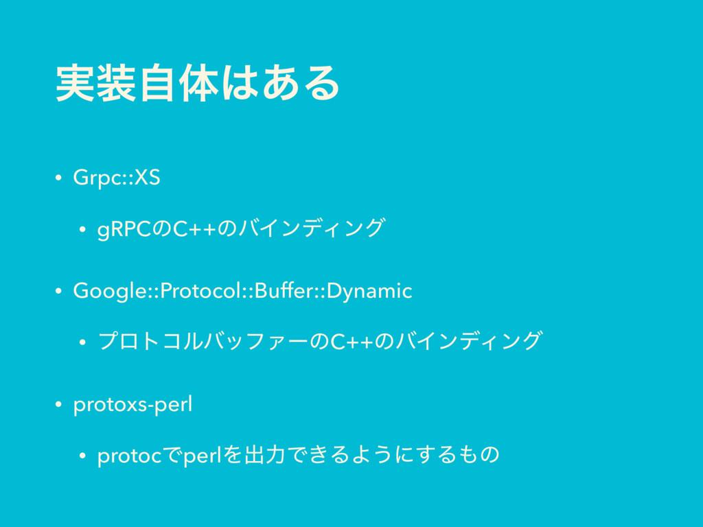 ࣮ࣗମ͋Δ • Grpc::XS • gRPCͷC++ͷόΠϯσΟϯά • Google:...