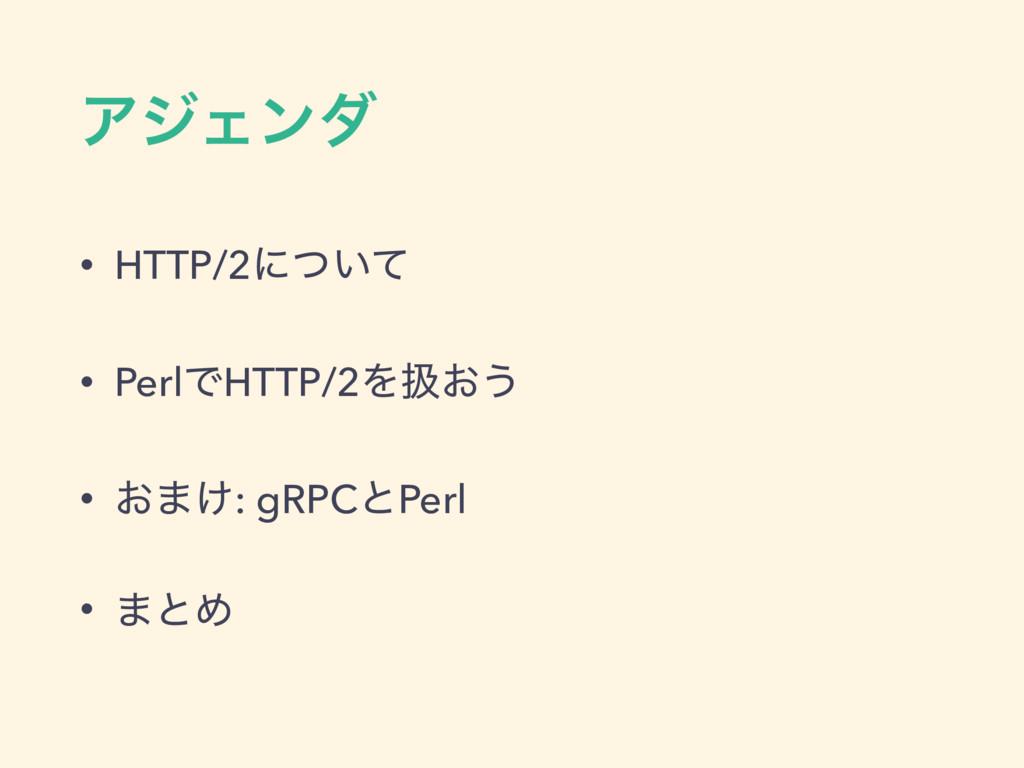 ΞδΣϯμ • HTTP/2ʹ͍ͭͯ • PerlͰHTTP/2Λѻ͓͏ • ͓·͚: gRP...