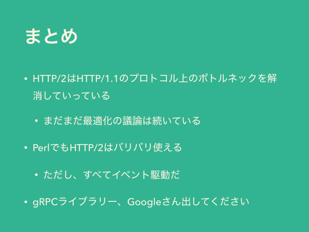 ·ͱΊ • HTTP/2HTTP/1.1ͷϓϩτίϧ্ͷϘτϧωοΫΛղ ফ͍͍ͯͬͯ͠Δ ...