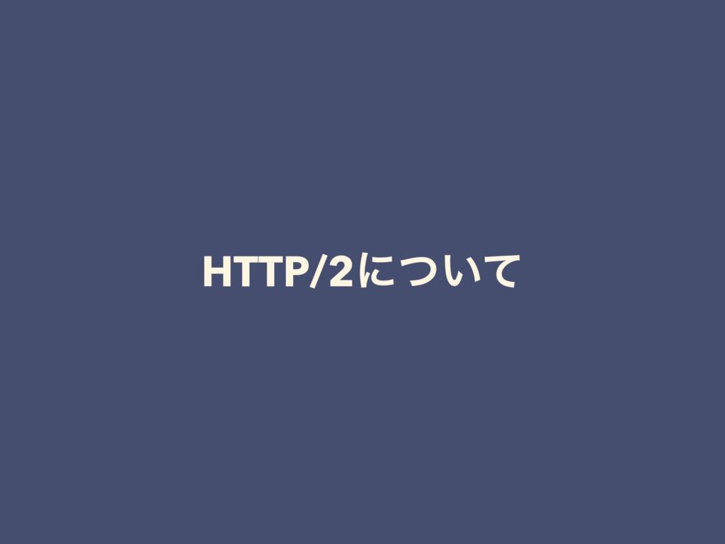 HTTP/2ʹ͍ͭͯ
