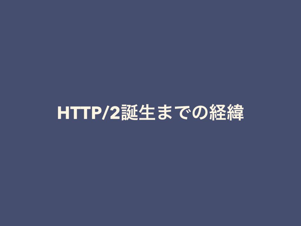 HTTP/2ੜ·ͰͷܦҢ