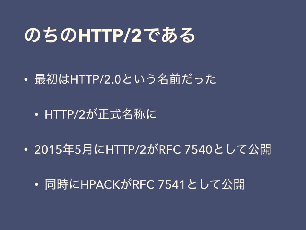 ͷͪͷHTTP/2Ͱ͋Δ • ࠷ॳHTTP/2.0ͱ͍͏໊લͩͬͨ • HTTP/2͕ਖ਼໊ࣜ...