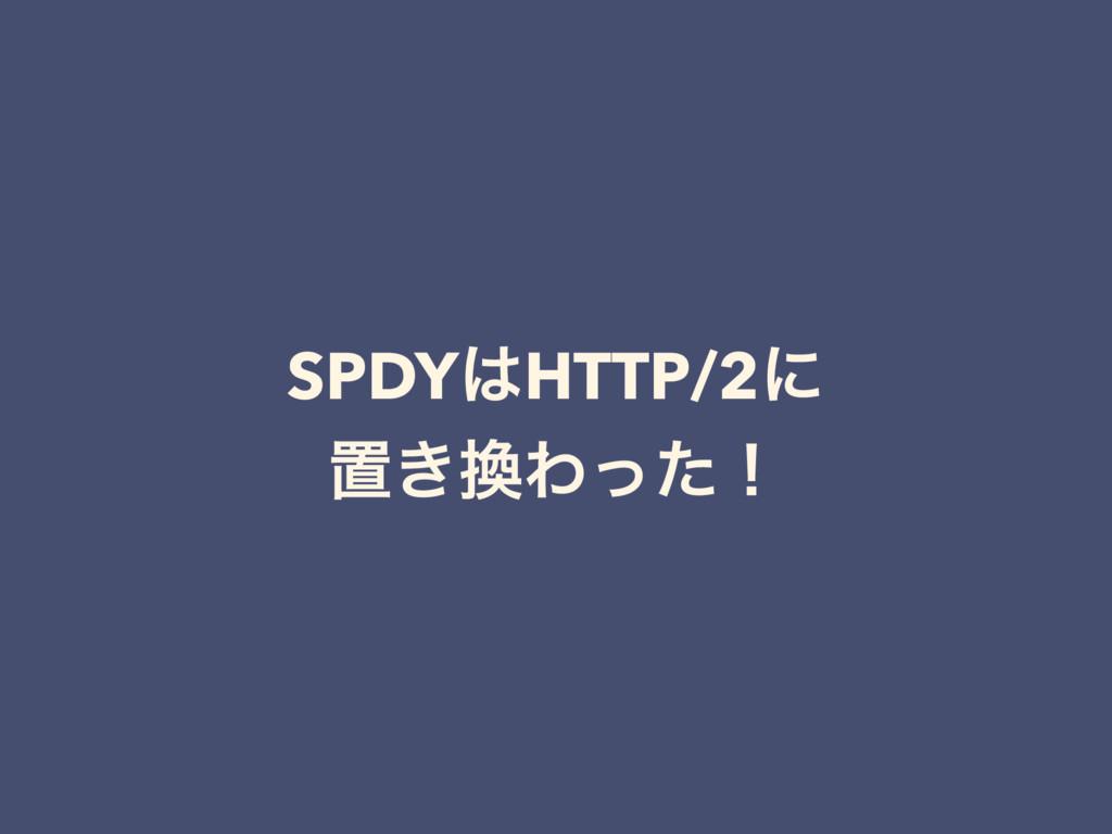 SPDYHTTP/2ʹ ஔ͖Θͬͨʂ