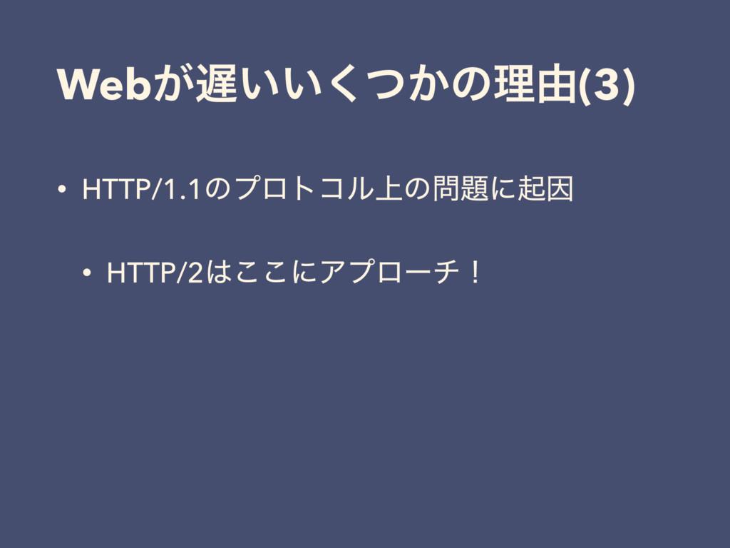 Web͕͍͍͔ͭ͘ͷཧ༝(3) • HTTP/1.1ͷϓϩτίϧ্ͷʹىҼ • HTTP...
