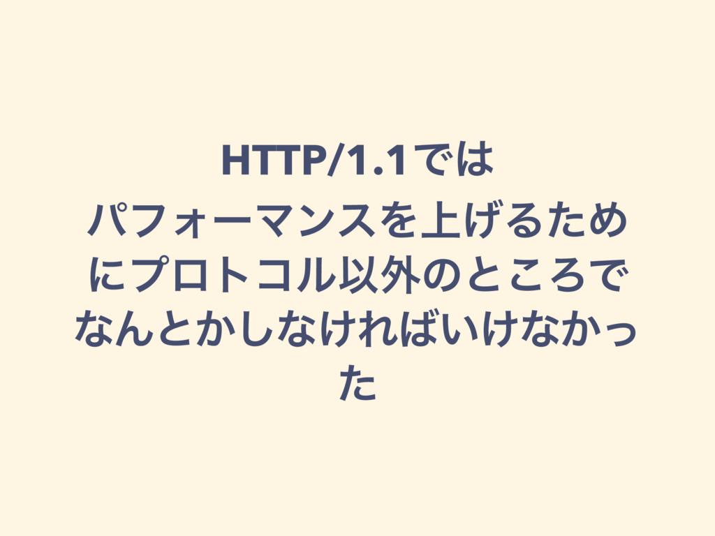 HTTP/1.1Ͱ ύϑΥʔϚϯεΛ্͛ΔͨΊ ʹϓϩτίϧҎ֎ͷͱ͜ΖͰ ͳΜͱ͔͠ͳ͚Ε...
