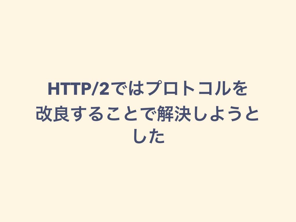 HTTP/2ͰϓϩτίϧΛ վྑ͢Δ͜ͱͰղܾ͠Α͏ͱ ͨ͠