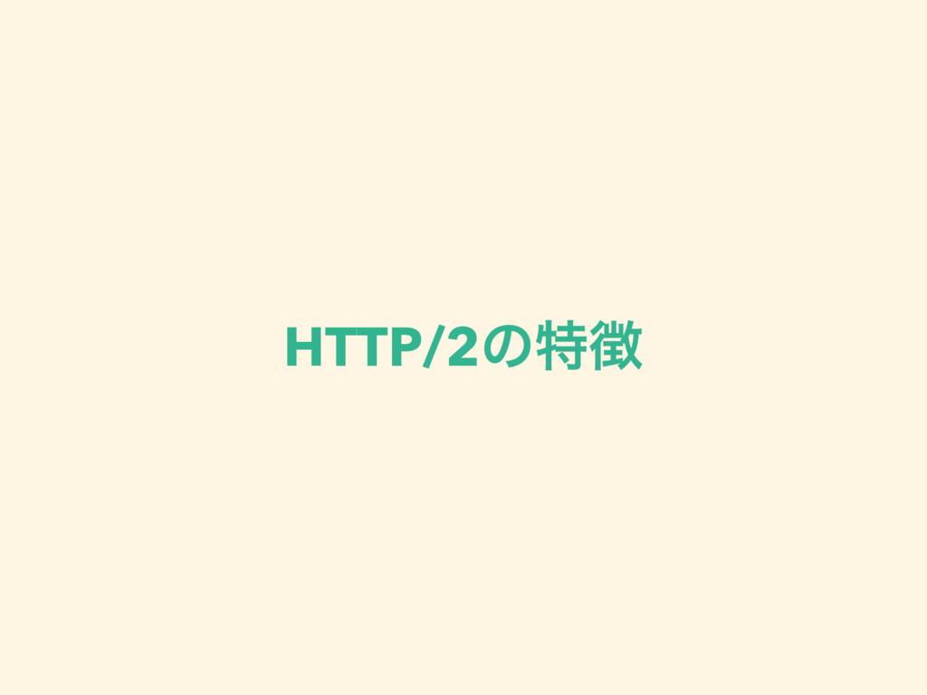 HTTP/2ͷಛ