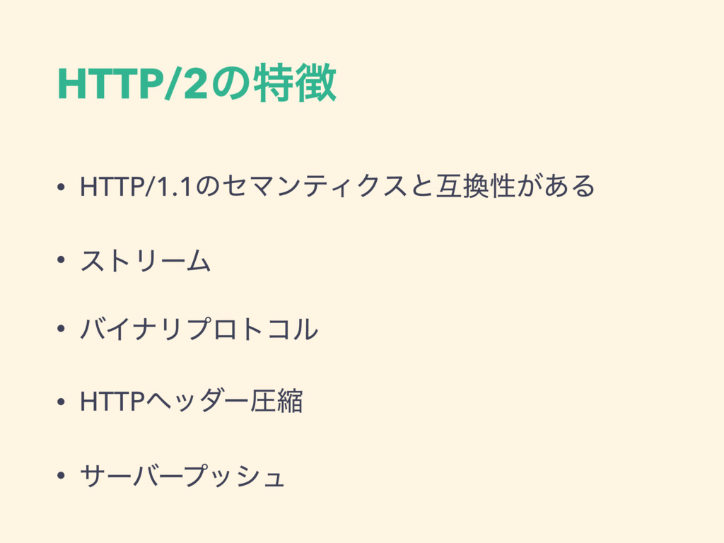 HTTP/2ͷಛ • HTTP/1.1ͷηϚϯςΟΫεͱޓੑ͕͋Δ • ετϦʔϜ • ό...