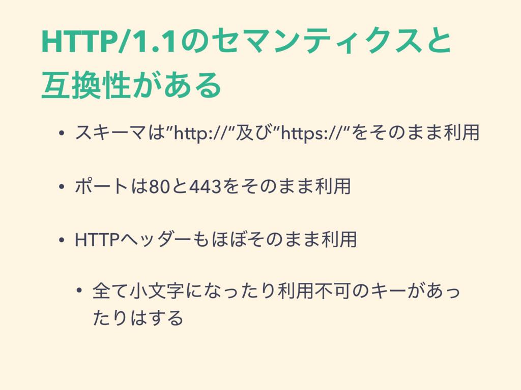 """HTTP/1.1ͷηϚϯςΟΫεͱ ޓੑ͕͋Δ • εΩʔϚ""""http://""""ٴͼ""""htt..."""