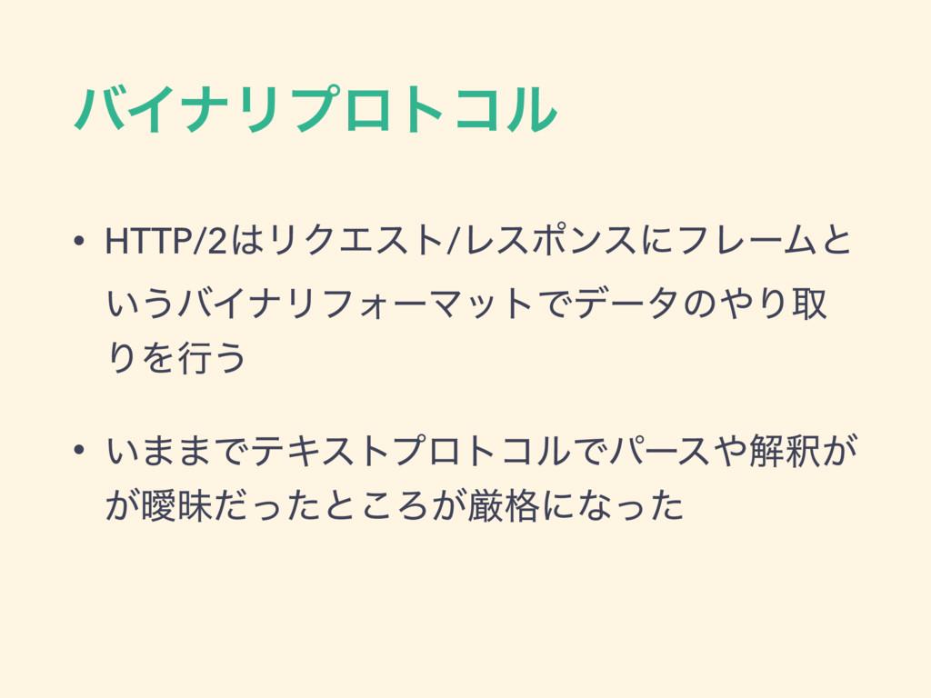 όΠφϦϓϩτίϧ • HTTP/2ϦΫΤετ/ϨεϙϯεʹϑϨʔϜͱ ͍͏όΠφϦϑΥʔϚ...