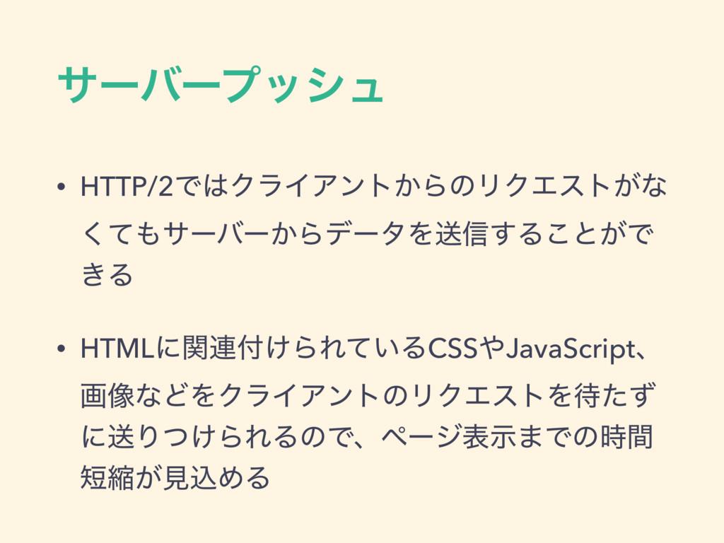 αʔόʔϓογϡ • HTTP/2ͰΫϥΠΞϯτ͔ΒͷϦΫΤετ͕ͳ ͯ͘αʔόʔ͔Βσʔ...
