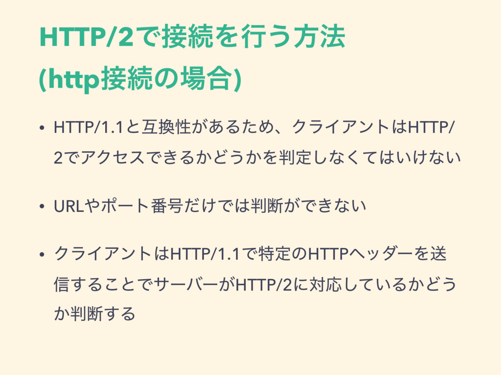 HTTP/2ͰଓΛߦ͏ํ๏ (httpଓͷ߹) • HTTP/1.1ͱޓੑ͕͋ΔͨΊɺ...