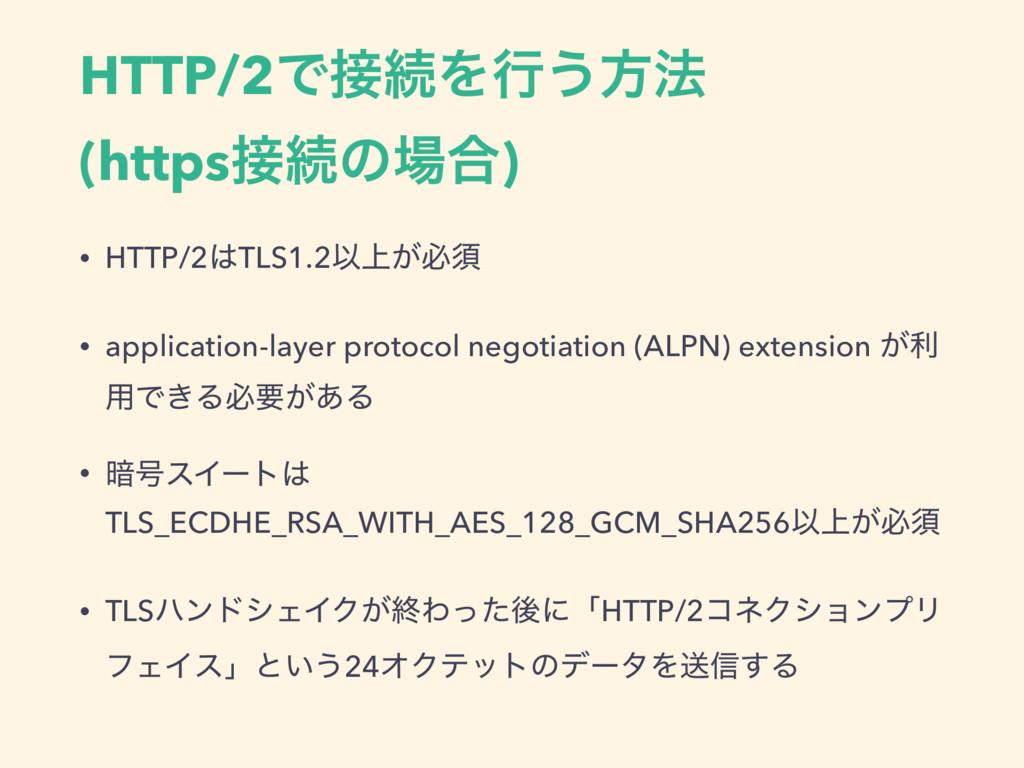 HTTP/2ͰଓΛߦ͏ํ๏ (httpsଓͷ߹) • HTTP/2TLS1.2Ҏ্͕ඞ...