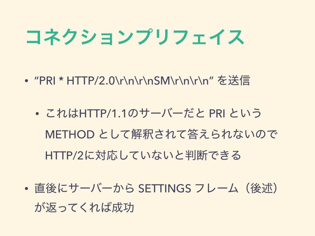 """ίωΫγϣϯϓϦϑΣΠε • """"PRI * HTTP/2.0\r\n\r\nSM\r\n\r\..."""