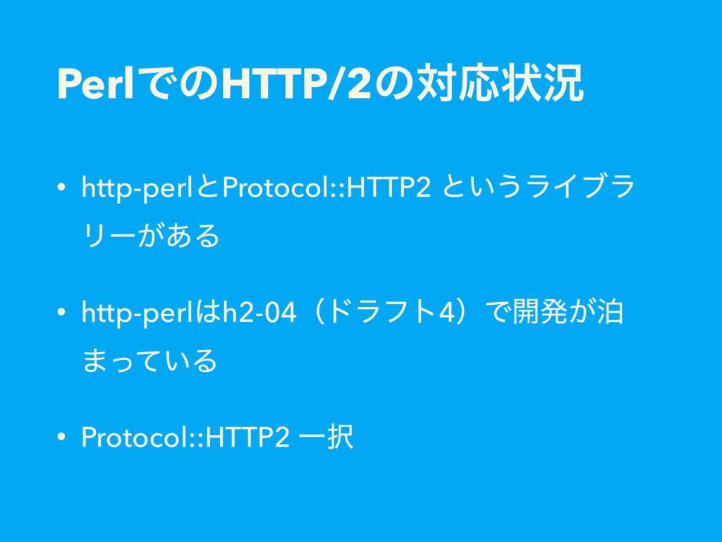 PerlͰͷHTTP/2ͷରԠঢ়گ • http-perlͱProtocol::HTTP2 ͱ...