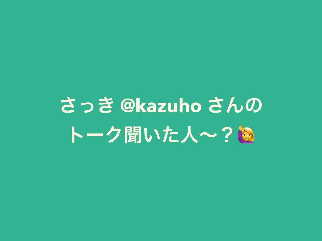 ͖ͬ͞ @kazuho ͞Μͷ τʔΫฉ͍ͨਓʙʁ