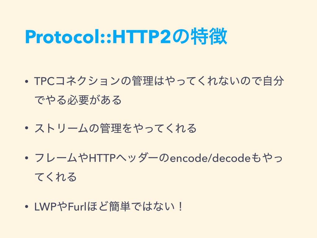 Protocol::HTTP2ͷಛ • TPCίωΫγϣϯͷཧͬͯ͘Εͳ͍ͷͰࣗ Ͱ...